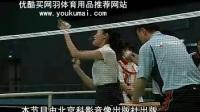 战术教学视频羽毛球教学视频专家把脉30挑选球 选择适合自己的球拍确定拍弦的磅数羽毛球的礼仪 标清