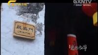 广西故事四十一 福溪村 古道遗宋风.flv
