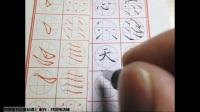 3井圆格书法小课堂