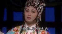 潮剧唱段:不见征袍见囚衣 张怡凰 陈秦梦_标清