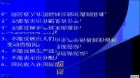 吉大-宏观经济学第05讲_screen