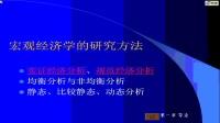 吉大-宏观经济学第03讲_screen