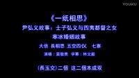 福建泉州南音《一纸相思》2016年录制 黄敬美演唱