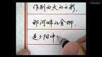 原来行书也可以写这么好看,一只神奇的中性笔!