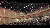 城大商学院毕业典礼 2016