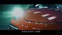 《谈射》第一期--911 GT3 VS 911 Turbo S 怎么选