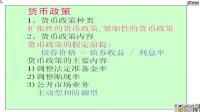吉大-宏观经济学第23讲_screen