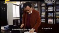 广西故事五十 左江斜塔之谜.flv
