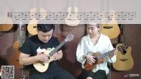 19 分解奏法·尤克里里教程·弦趣音乐