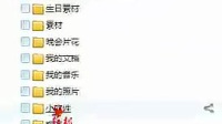 20150303红枫老师电脑基础(各种小软件的使用和安装)_标清