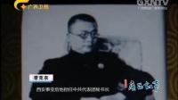 广西故事五十五 八路军桂林办事处.flv