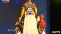 中国大秦腔开播庆典 05 二进宫 张兰秦(宽屏超清)