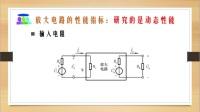 3.2放大电路的性能指标