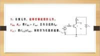 3.3基本共射放大电路的组成及各元件的作用