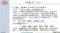 吉林大学-单片机第13讲_screen