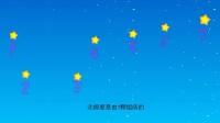萌菜爱口才 第7集 北极星小精灵