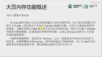 SANGFOR_HCI_5.2_新功能_大页内存.wmv