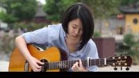 涂涂《蝶恋花》朱丽叶指弹吉他弹唱