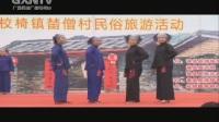 """壮族三月三 横县:榃僧村里""""三月三""""五彩民俗壮乡情.flv"""