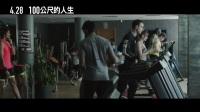 【100公尺的人生】HD高画质中文电影预告