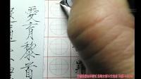 瘦金体书法赵佶千字文4