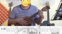 弦音坊尤克里里超级简单零基础弹唱教学歌曲《滴答》