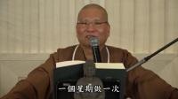 安士全書(悟道法師主講)(有字幕)02