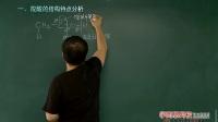 化学选修五_羧酸与酯初步_高中化学学习视频
