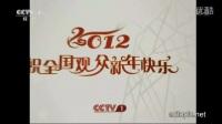 当CCTV-1 2012新年ID遇上了东方卫视2012新年ID音乐