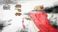 苏北大鼓 —《岳飞传》第一集 演唱:牛崇光