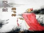 苏北大鼓 —《岳飞传》第三集 演唱:牛崇光
