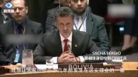 美国指责叙利亚境内针对平民的化学攻击,遭玻利维亚常驻联合国代表怒怼