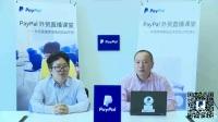 你也许不知道欧洲VAT的那些事 - PayPal 跨境电商直播课堂3月课程.mp4