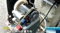 市民小发明 电动车不用充电就能跑 131209 零距离