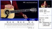 韩凛音乐 《斑马斑马》 吉他弹唱+教学
