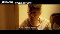 杨千嬅 余文乐《春娇救志明》粤语版预告片