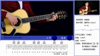 韩凛音乐 《平凡之路》吉他弹唱+教学