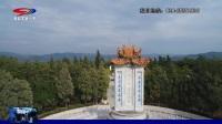 2017年4月1日云南蒙自烈士陵园扫墓活动(新闻)