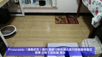 Proscenic(浦桑尼克)雪豹 智能扫地机器人普通环境清扫地毯障碍测试
