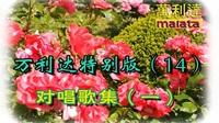 MSP1400第十四集菜单1