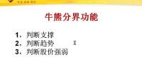 汇盈软件 选股技巧 选股策略之震荡市选股03