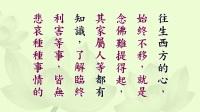 《怎樣念佛往生 不退成佛》有聲書 01