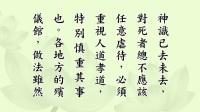 《怎樣念佛往生 不退成佛》有聲書 04
