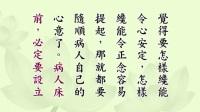 《怎樣念佛往生 不退成佛》有聲書 02