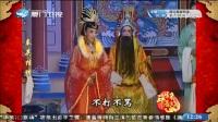 漳州霞兴芗剧团--秦英挂帅02