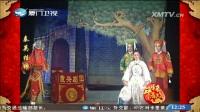 漳州霞兴芗剧团--秦英挂帅03