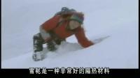贝尔爷挖雪洞过一宿