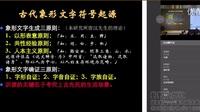 王东岳混沌大学1