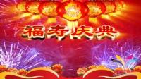 爱剪辑-20款经典寿庆生日片头素材LED大屏幕背景视频素材(C001)-02
