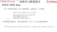 1.2 深度学习框架简介 Keras